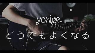 今回はyonigeの「どうでもよくなる」を弾いてみました!間違いがあった...