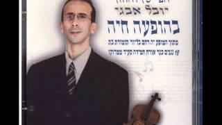 יובל איבגי נבונים מה ביני ובינו yuval ivgi