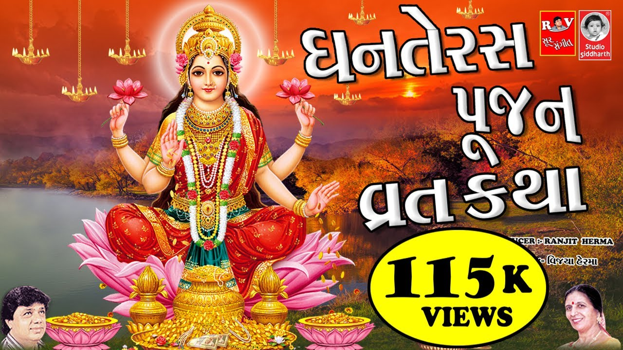 ધનતેરસ પૂજન વ્રત કથા     Laxmi Poojan Vrat Katha