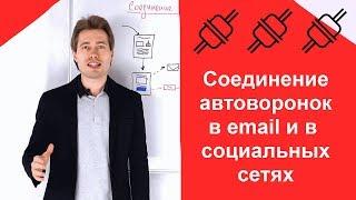Соединение автоворонок в email и в социальных сетях в инфомаркетинге (инфобизнесе)