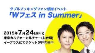 【ダブルブッキング】ファン感謝イベント「Wフェス in Summer」開催!