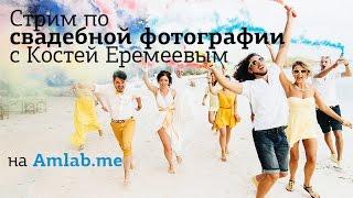 СТРИМ ПО СВАДЕБНОЙ ФОТОГРАФИИ с Константином Еремеевым