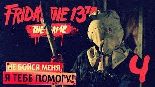 ПОЧИНЮ ТВОЮ МАШИНУ, ОТПУЩУ ТЕБЯ ДОМОЙ! ● Финальное видео по бете Friday the 13th: The Game #4