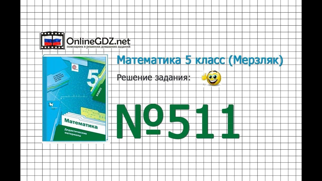 Готовые домашние задание по математике 5 класс авторы а.г мерзляк в.б полонский м.с якир