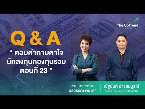 """The UpTrend"" [Q&A] ""ตอบคำถามคาใจนักลงทุนกองทุนรวม ตอนที่ 23"""