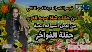 عبد الكريم المالكي حفلة  الفواخر