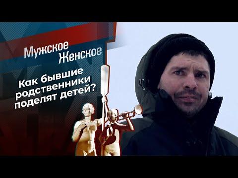 Заклятые родственнички. Мужское / Женское. Выпуск от 26.02.2021