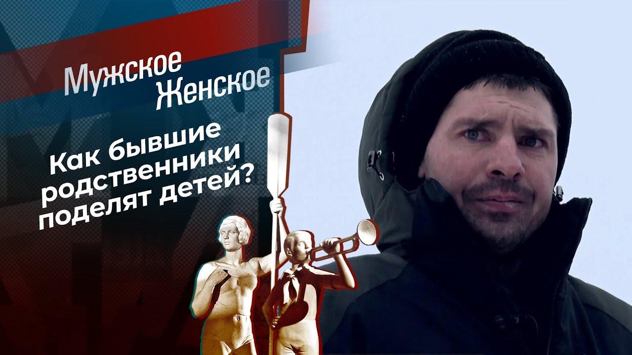 Мужское / Женское. Выпуск от 26.02.2021 Заклятые родственнички.