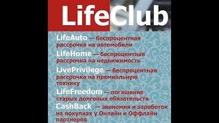 Краткая презентация Life Club доход и заработок