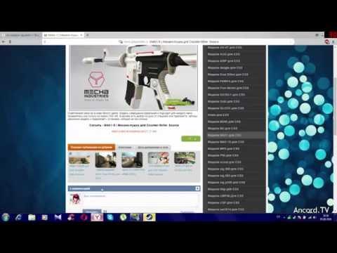 Модели Оружия для CS 16 Каталог файлов CS Frukt