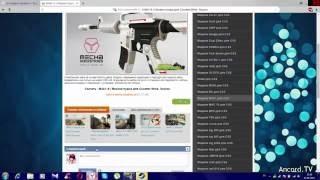Как установить модели оружия для CSS v84 v88 и Steam