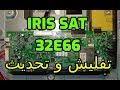تحديث وتفليش تلفاز IRIS SAT 32e66 32 POUCES حل جميع مشاكله