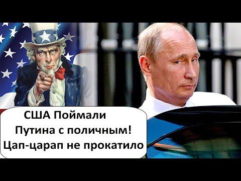 США НАЧИНАЮТ ОXOTУ! НОВЫЕ AДCKИЕ САНКЦИИ США