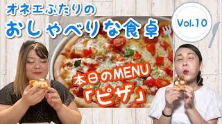【食べる×喋る】オネエふたりの「おしゃべりな食卓」【ピザ】