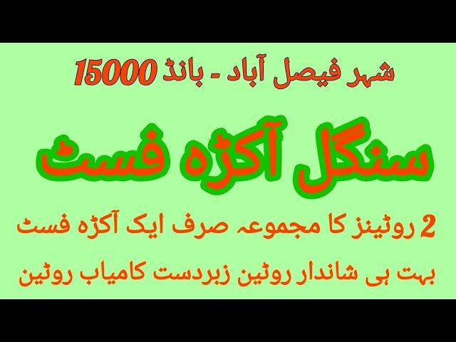 Prizebond 15000 city faisalabad singal akra first
