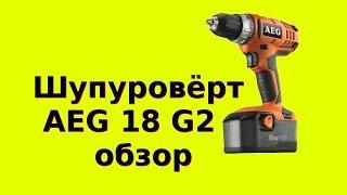 Недорогой мощный и надёжный шуруповёрт AEG.  Обзор шуруповёрта AEG BS 18G2
