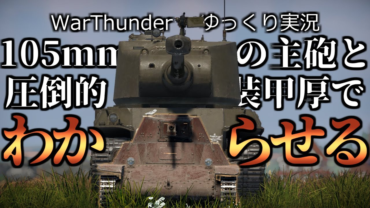 【ゆっくり実況】ゆっくり、戦車に乗る Part4