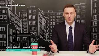 Навальный о полицейском и судебном беспределе в России