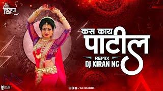 Kas Kay Patil - Tapori Mix | DJ Kiran NG | Kas Kay Patil DJ Remix