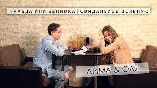 Правда Или Выпивка | Свиданьице Вслепую (Дима & Оля)
