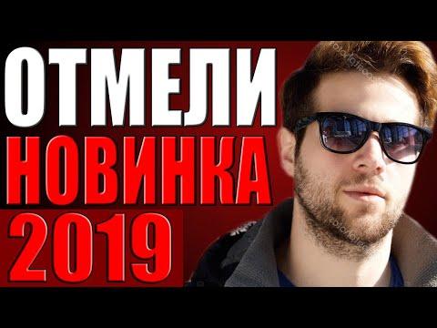 ОТМЕЛИ (2019) Русские детективы 2019 Новинки Сериалы Фильмы 2019 в HD