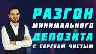РАЗГОНЯЕМ ДЕПОЗИТ С ПОМОЩЬЮ FOREX HACKER