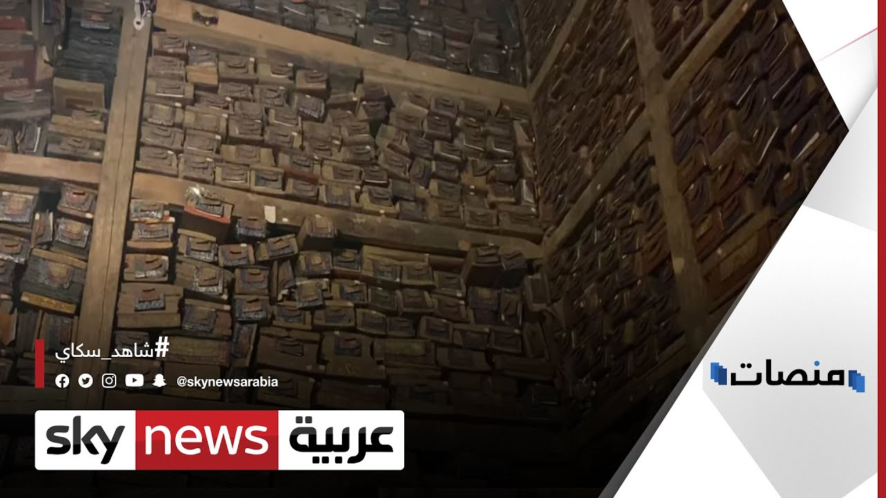 #تأكد.. حقيقة وجود مكتبة العباسيين المسروقة من #بغداد في منغوليا | #منصات  - نشر قبل 1 ساعة
