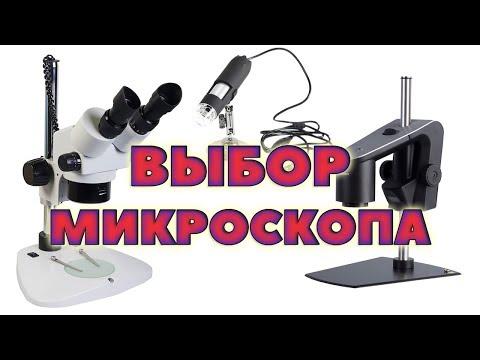 Какой микроскоп выбрать для пайки?