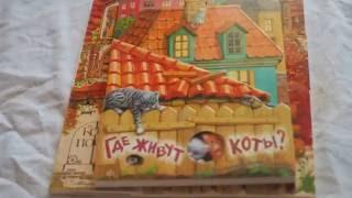 Книжки-картонки: Где живут коты и Дом, который построил Джек