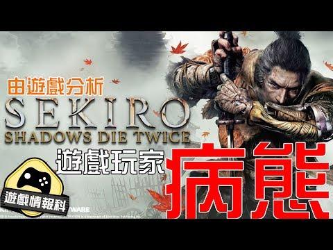 【隻狼】由《Sekiro》分析 遊戲玩家病態 - 遊戲情報科