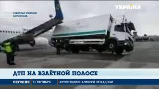 В Борисполе грузовик врезался в самолет