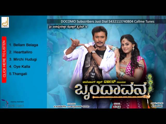 Mirchi Hudugi  Song In HD |  Brindavana Kannada Movie |  Darshan, Karthika Nair, Saikumar Travel Video
