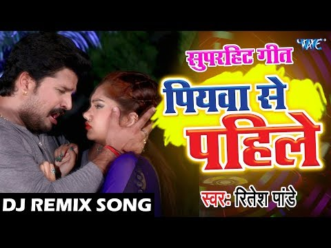 dj-remix-आगया-ritesh-pandey-का-सबसे-सुपरहिट-video_song---piyawa-se-pahile---bhojpuri-dj-remix-song