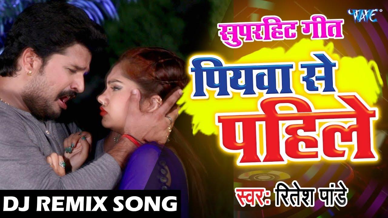 DJ Remix आगया Ritesh Pandey का सबसे सुपरहिट Video_Song - Piyawa Se Pahile - Bhojpuri DJ Remix Song