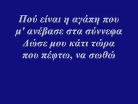 Fila Me - Mixalis Xatzigiannis (New Song 2011 lyrics) HQ