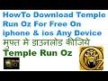 [Fast - Hindi] how to download temple run oz for free on iphone ,ipad .ios any device