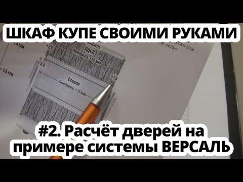 Шкаф купе своими руками #2 Расчет дверей купе системы ВЕРСАЛЬ
