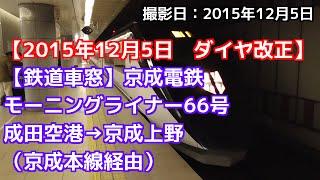 【2015年12月5日 ダイヤ改正】京成電鉄 京成本線 モーニングライナー66号 成田空港→京成上野 車窓