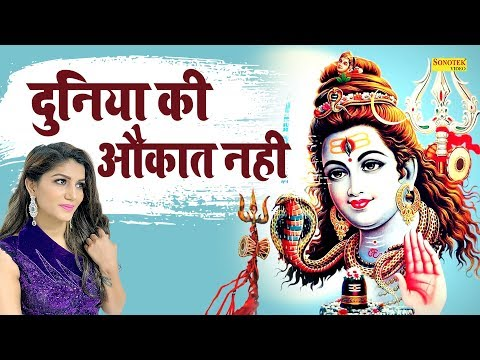 sapna-chaudhary-:--दुनिया-की-औकात-नहीं-(-official-song-)-new-haryanvi-songs-haryanvai-2020- -shiv