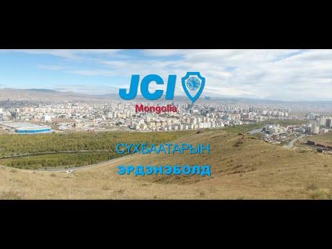 ОРГИЛ ӨӨД ХАМТДАА JCI Mongolia