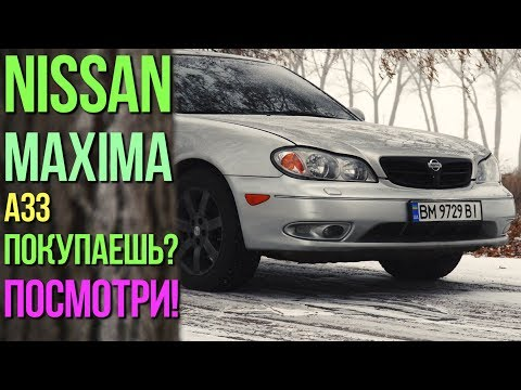 Все МИНУСЫ Nissan MAXIMA A33 (Nissan Cefiro)