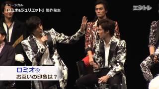 2013年9月3日(火)から上演予定のミュージカル「ロミオ&ジュリエット」...