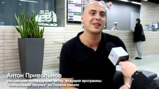 Маринс Парк Отель Екатеринбург.Антон Привольнов