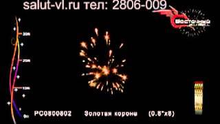 РС0800802 Золотая корона(http://salut-vl.ru/ реализация пиротехнической продукции оптом и в розницу, запуск салютов, проведение фейерверк-шо..., 2014-05-28T08:51:05.000Z)