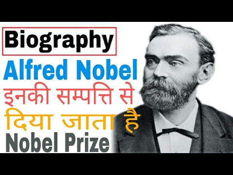Alfred Nobel Biography in Hindi. Know About Nobel Prize.