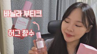 [리뷰] 바닐라 부티크 허그 향수/내돈내산 (+구독자 …