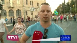 Гей парад в Иерусалиме    Израиль за неделю  5 08 2017