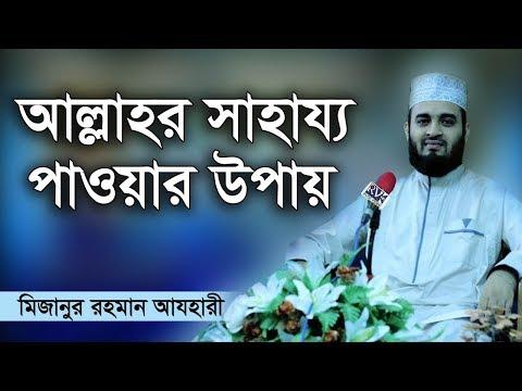 bangla waz 2017 mizanur rahman azhar অসাধারণ আলোচনা
