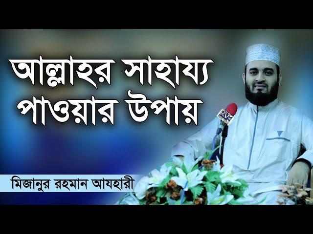 আল্লাহর সাহায্য পাওয়ার উপায়। Mizanur rahman azhari । Rose Tv24 Presents