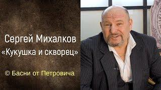 Кукушка и скворец Сергей Михалков Басни от Петровича